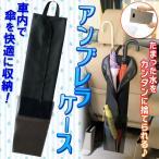 ◆車内で傘を快適に収納◆ これは便利!濡れた傘でも周りを汚さない ラクラク傘収納ケース 大容量サイズ たまった水捨ても簡単◎ 傘立て ◇ アンブレラケースu