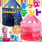 Yahoo!i-shop7楽しいビックサイズ!高さ130cm 子供用大型テント 組み立て簡単&片付けもラクラク♪ 室内でキャンプごっこ コンパクト収納 激安セール ◇ キッズ用テントハウス
