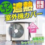エアコン 室外機カバー 節電対策 かんたん設置 アルミ構造 遮熱 保護カバー 熱線40%以上カット 太陽光シャットアウト 省エネ 屋外用 ◇ エアコン室外機カバー