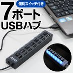 【激安セール】【7USBポート搭載】USBコンセント対応機器を同時接続!7つの個別スイッチに電源ON/OFF可能 LEDランプ表示 待機電流カット 節電 ◇ 7ポートUSBハブ