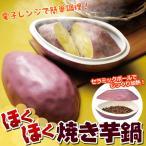 ◆限定セール◆ チンッするだけ簡単調理!ほくほく美味しい石焼きイモの出来上がり♪ 発熱セラミックボールでじっくり加熱 レシピ付き 陶器製 ◇ 魔法の焼き芋鍋