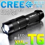 【LED照度最高クラス】広角ズーム機能!CREE社製 ズーム式LEDハンディライト ハードボディ 超高輝度 XML-T6採用 強烈な明るさ 小型サイズ 直視厳禁 ◇ ライト SL