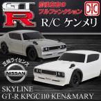 【激安セール】日産 スカイライン SKYLINE GT-R 名車ラジコン 1/24 前後左右フルファンクション R/C ケンメリ 正規ライセンス品 KPGC110 リアルに再現 ◇ GT-R