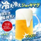 ◆キンキンに冷えた至福の一杯を◆ 氷は不要!冷たさ長持ち!ビールジョッキ 350ml 冷凍庫で凍らせるだけ◎ 酎ハイ 味が薄くならない ◇ 冷え冷えジョッキマグ