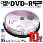 【10枚セット】【1枚あたり激安23円!!】地上/BS/CS110度デジタル放送/CPRM対応 DVD-R 10枚入 120分 1-16倍速 4.7GB インクジェットプリンタ対応 ◇ 録画用DVD-R