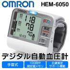 【最安セール】OMRON オムロン 手首式 デジタル自動血圧計 見やすい大型液晶画面◎ わかりやすい血圧値レベル8段階表示 100回分メモリ ◇ 電子血圧計 HEM-6050