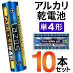 Yahoo!i-shop7アルカリ乾電池 単4形 10本セット 長持ち ウルトラハイパワー 20パック以上お買上げで送料無料 単四電池 LR03/1.5V 10本入パック お買い得 ◇ LAZOS:単4乾電池