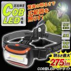 【驚異の明るさで広範囲を照らす】最大275ルーメン!大光量ハイパワー COB型LED ヘッドランプ 白色 3パターン点灯 90度角度調整 ◇ 275ルーメン ヘッドライトH