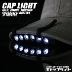【ボタン電池2個付!!】帽子のツバ等に挟むだけ!ハイパワー6連LED クリップ装着式ハンズフリーライト 軽量・小型 アウトドア/夜釣りに ◇ 6LEDキャップライト
