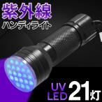 強力UV光で被照射体へのUV反応もはっきり確認!