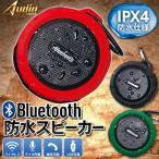 【Bluetooth】防水ワイヤレススピーカー USB充電式 カラビナ付 IPX4規格 マイク内蔵・ハンズフリー通話可 スマホ/microSDカード対応 ◇ 防水スピーカー K-0314