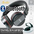 【激安セール】Bluetooth バッテリー内蔵 ワイヤレスヘッドフォン 軽量145g スタイリッシュ 折りたたみコンパクト収納 ヘッドホン 充電式 スマホOK ◇ JL-BT001