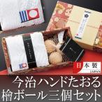 【今治タオル&天然ヒノキ製ボール3個組】日本製 和をイメージした伝統ギフトセット 綿100% 清々しく心地よい香りの天然檜 化粧箱入り 上質感 ◇ 檜ボールset