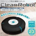 【激安セール】自動で方向転換!フローリング用ロボットクリーナー Clean Robot ワンタッチ簡単操作 コードレス床掃除機 自由自在に動く 小型 ◇ クリーンロボ