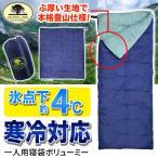 【氷点下4℃対応】寒冷対応 封筒型 コンパクト寝袋 1人用 シュラフ 分厚い生地 ファスナーを開ければ布団に 75cm×180cm 洗濯OK キャンプ ◇ 寝袋 ボリューミー