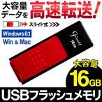 【激安セール】大容量16GB!スライド式 USBフラッシュメモリー 高速転送 データ保存 Win&Mac 小型 持ち運びに最適 キャップレス ◇ Good-J USBメモリ 16GB 赤