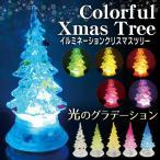 【激安セール】美しくカラフルに輝く☆ LEDクリスマスツリー 7色の光グラデーションが幻想的◎ LEDイルミネーションライト 聖夜を彩る X'mas ◇ カラフルツリー