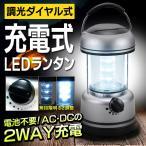 ◆2WAY充電式◆ 電池不要!無段階で光量調整可能!高輝度LED12灯 ダイヤル式 軽量コンパクト 長寿命 ライト LED照明 ランプ ◇ 充電式 12LEDランタン L12A