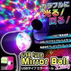 【限定セール】美しくカラフルに輝く!自動でクルクル回る パーティーランプ 簡単USB接続 ポータブルバッテリー対応 LED照明 ◇ USBミラーボールライト RB-E256