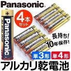 【1本→激安35円以下!!】Panasonic パナソニック 単3形/単4形 アルカリ乾電池 4本セット パワー長もち 10年後も使える長期保存 LR6/LR03-1.5V P3倍 ◇ 金パナ