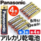 Panasonic パナソニック 単3形 単4形 アルカリ乾電池 4本セット 1本→約33円 パワー長もち 10年後も使える長期保存 LR6T/LR03T 選べる 激安 電池 ◇ 金パナ