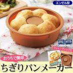◆レンジで簡単に作れる◆ ふわふわの焼きたてちぎりパン♪ レシピ付き エンゼル型 オーブン対応 シリコン調理器具 SNSで流行☆ 3Dパン ◇ ちぎりパンメーカー