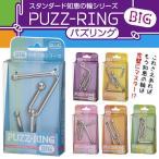 【半額以下セール】知恵の輪 パズルリング PUZZ-RING 全6種 ビッグサイズ 大人から子供まで楽しい♪ 暇つぶし 知育玩具 謎解き 新品おもちゃ ◇ パズリング BIG