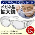 ◆メガネの上から掛けられる◆ メガネ型 ルーペ よく見える 1.6倍 男女兼用 オーバーグラス型シニアグラス 収納ポーチ付 眼鏡 めがね 老眼鏡 ◇ メガネ型拡大鏡K