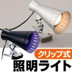 ◆クリップ式で簡単設置◆ スポット照明 CLLE03L04→「省エネ&明るいLEDライト」 CB60K→「ブラックライトで演出効果アップ」 最安 ◇ YAZAWA クリップライト
