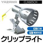 ◆丈夫な金属製メタルボディ◆ クリップ式 インテリアライト E26/LED電球対応 クローム アーム 角度調節 美しいスポット照明 ◇ YAZAWA クリップライト CLX605CH