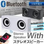 【Bluetooth】ワイヤレス接続!USB充電式ステレオスピーカー 本体 スマホ/タブレット/PC 臨場感あるサウンド 1.8W×2基 小型 ポータブル ◇ スピーカー With