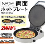 Yahoo!i-shop7NEOVE 両面ホットプレート 開いて調理&はさんで両面焼き 2WAY仕様 タイマー機能付き 温度調節/保温 焦げにくい 家電セール ◇ ホットプレート NDA-3013AW