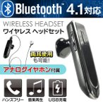 【Bluetooth4.1】ハンズフリー通話&音楽再生!ワイヤレスヘッドセット 両耳対応 高音質イヤホンマイク スマホ等と簡単ペアリング 充電式 ◇ BLUETOOTH HEADSET