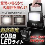 【驚異の明るさで広範囲を照らす】2WAY仕様で利便性抜群!COB型LEDワークライト 明るさ2段階調節 200ルーメン LED投光器 角度調整 作業灯 ◇ 手持ち&置型ライト