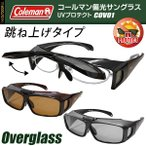 Coleman スポーツ サングラス 跳ね上げ式 コールマン 偏光レンズ 4面型 オーバーグラス 眼鏡の上から装着可能 ポーチ付 メンズ レディース 人気 最安 ◇ COV01