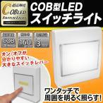 ◆どこでも簡単設置◆ 高輝度COB型×LEDワンタッチライト 周囲を明るく照らす 3WAY取付け方法 スイッチ一体型照明 マグネット付き ◇ 160ルーメンライト HRN-310