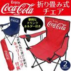 【限定セール】Coca-Cola ロゴ入り収納キャリーバッグ付!折りたたみ式チェア 便利なドリンクホルダー付 椅子 キャンプ/アウトドア用品 ◇ コカ・コーラ チェア