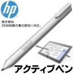 【ワコムの新方式アクティブ静電結合方式ペン】HP ヒューレット・パッカード AES 傾き検知・2048段階 筆圧感知 タブレットペン ◇ HP x2 1012 アクティブペン