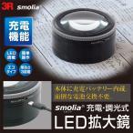 ◆電池交換のいらない充電式◆ 4段階の明るさ切替えができる!LEDライト搭載 拡大鏡 置き型ルーペ 倍率3.1倍ズーム 調光 ハードケース付属 ◇ 充電式 SMOLIA-RC
