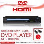 【激安セール】【HDMIケーブル付属】高画質&高音質 DVDプレーヤー 本体 CDの音楽データ⇒USB・SDにダイレクト録音 CPRM 地デジ録画/再生 リモコン ◇ NEP-101HD