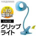 【LED電球付き】やわらかいシリコン素材!挟むだけ LEDクリップライト アームの角度自在◎ フレキシブル照明 E26 白色 省エネ/安全 ◇ YAZAWA ライト青 KIDS01BL