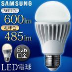 【激安セール】サムソン 一般電球型 LED電球 E26口金 485LM-600LM 昼白色・電球色 従来の電球と置き換えるだけ 節電 省エネ 長寿命 照明器具 ◇ SAMSUNG 電球A60
