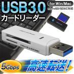 ◆スマホ動画をストレスなくPCにデータ転送◆ 超高速マルチカードリーダ 5Gbps インストール不要 USB2.0より10倍以上 microSDHC Win10 ◇ USB3.0 カードリーダー