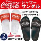 【激安セール】コカ・コーラ Coca-Cola さわやか サンダル 22cm〜23cm 26cm〜27cm メンズ・レディース 1950〜1960年代 クラシカルロゴ ◇ Cola シャワーサンダル