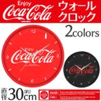 【数字の1がコーラボトルに!】コカ・コーラ Coca-Cola ウォールクロック Φ30cm おしゃれ インテリア時計 プレゼントにも◎ レッド・ブラック ◇ Cola 掛け時計
