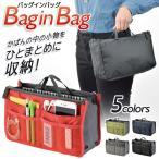 ◆かばんの中を整理整頓◆ マチ幅の調整可能!トートバッグ用インナーバッグ 収納バッグ トラベルポーチ 安くて便利☆ メンズ レディース ◇ バッグインバッグ