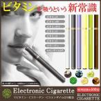 ◆クリーンなビタミンを吸う◆ エレクトロニック 電子たばこ 500回 メンソールなど全4種の味 おしゃれ タバコ臭・ニコチン・タール=ゼロ 禁煙 ◇ シガレットBTM