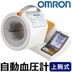 【最安セール】オムロン OMRON 腕を入れるだけで正しい測定姿勢に 上腕式 デジタル自動血圧計 「早朝高血圧」確認機能付き 可動式腕帯 ◇ 電子血圧計 HEM-1010