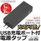 【限定セール】YAZAWA ヤザワ 高出力2A スマホ2機を同時充電 コンセント1口+USB2ポート スイングプラグ 2000mAh iPad ◇ 1AC+2USB コーナータップ HC300BK2U2A