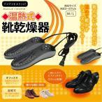◆濡れた靴をスッキリ乾かす◆ 靴の中に入れるだけ!温熱式 電動くつ乾燥機 シューズドライヤー 23cm〜27cm 消臭 カビ・ニオイ予防 スニーカー ◇ 靴乾燥器 MEH